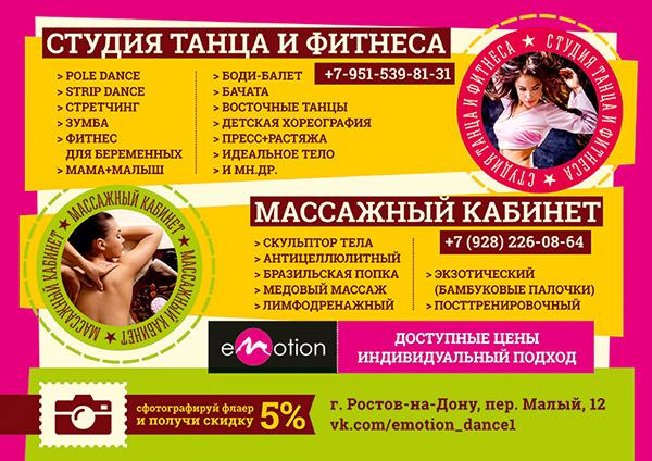 Leaflet  for sport&dance studio Emotion and massage studio