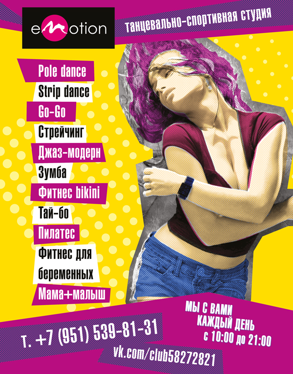 Banner for sport&dance studio Emotion