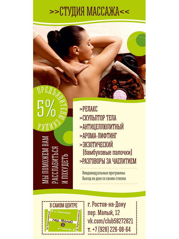leaflet for a massage studio in Rostov-on-Don