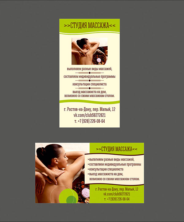 business cards for a massage studio in Rostov-on-Don