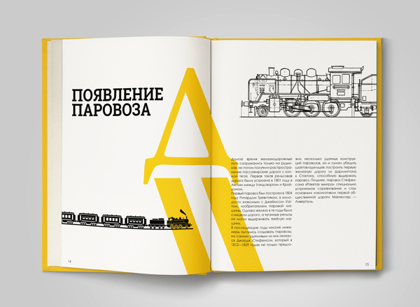 The history of the railroad transport — page spread