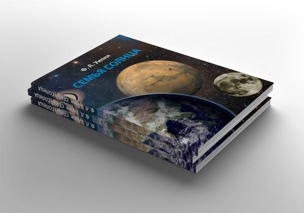 Ф. Л. Уиппл «Семья солнца» — проект книги.