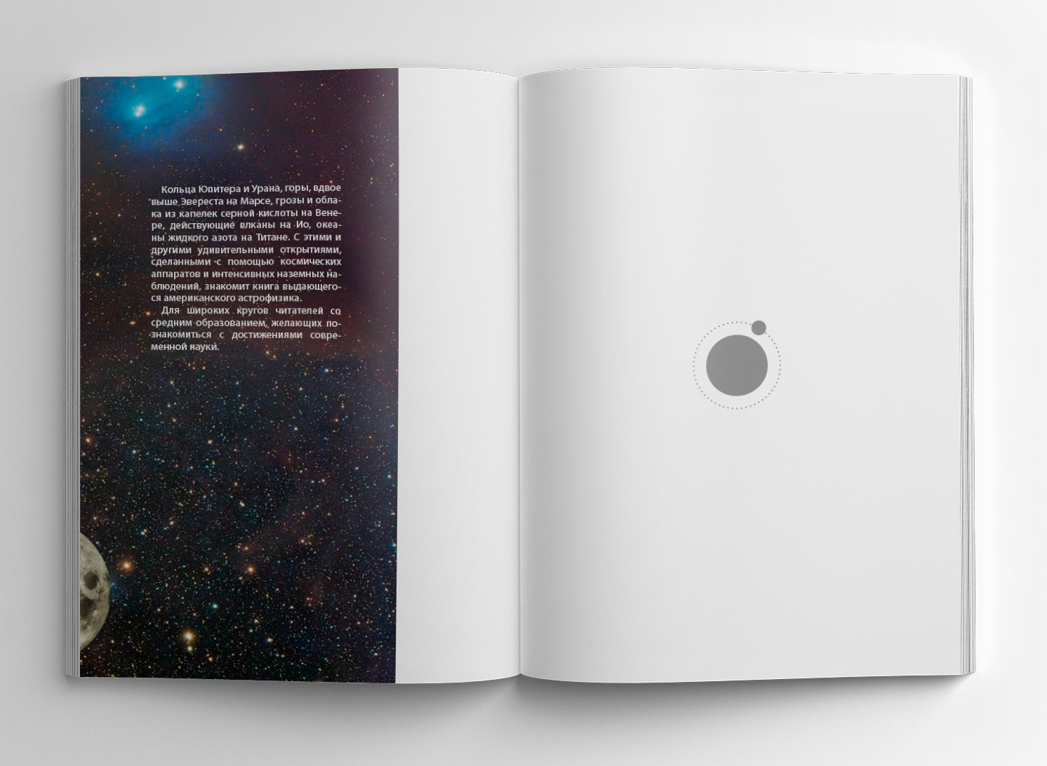 F. L. Whipple «Orbiting the sun» — book layout — flyleaf