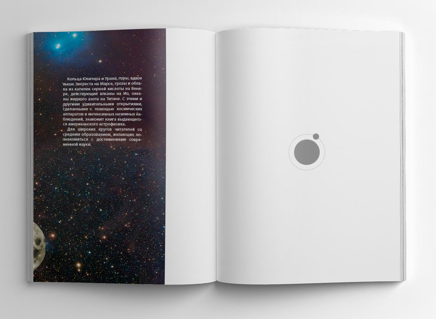 Ф. Л. Уиппл «Семья солнца» — проект книги — форзац