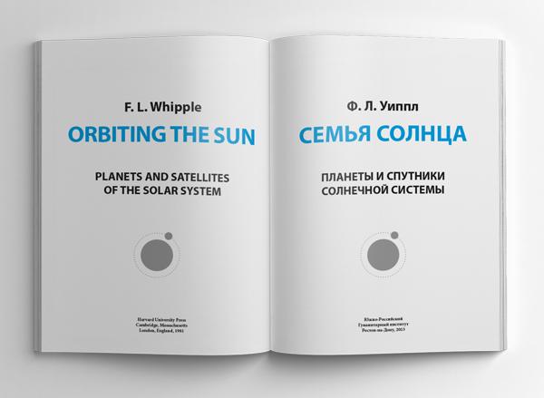 F. L. Whipple «Orbiting the sun» — book layout — титул