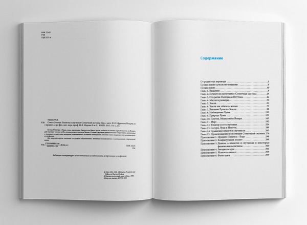 F. L. Whipple «Orbiting the sun» — book layout — table of contents