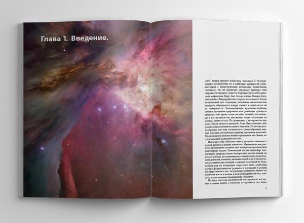 F. L. Whipple «Orbiting the sun» — book layout — half title