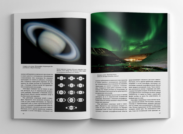 F. L. Whipple «Orbiting the sun» — book layout — page spread